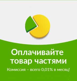 oplata_chastyami
