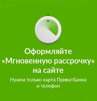 mgnovennaya_rassrochka